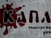 Anche Mosca horror-film festival!