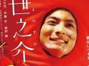 story Yonosuke Yokomichi