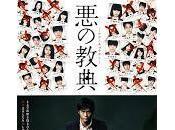 Lesson Evil (2012)