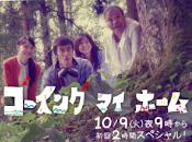 Koreeda Hirokazu's Going Home Episode (是枝裕和のゴーイング 第一話)