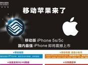 L'accordo Apple China Mobile dando suoi frutti