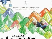 monogatari hito (祖谷物語 -おくのひと- Tale Iya)