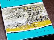 Hobbit, riproduzione della prima edizione giapponese (1965)... libro mani Tolkien
