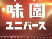 Film usciti questa settimana Giappone 14/2/2015 (Upcoming Japanese Movies 14/2/2015)