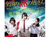 Riaru onigokko (リアル鬼ごっこ, Chasing World)