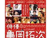 Film usciti Giappone 30/1/2016 (Upcoming Japanese Movies 30/1/2016)