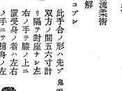 Kime kata (Kodokan Judo parte seconda)