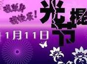 11/11 Festa Single Singles'