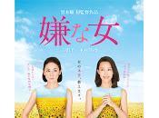 Iyana onna (嫌な女, Desperate Sunflowers)