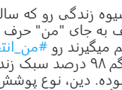 """scelto"""", l'hashtag umilia Ministro degli Esteri iraniano Zarif!"""
