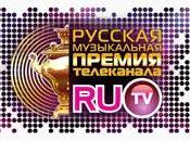 Russian Music Award RU.TV, ecco vincitori