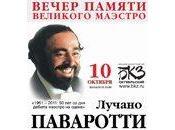 Russia omaggia Pavarotti