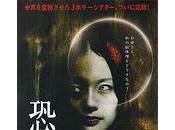 Kyōfu (The Sylvian Experiments)