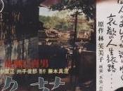 Bangiku, Mikio Naruse (1954)